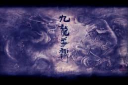 9Dragons är ett utdaterat spel med själ som drar tillbaka en år efter år.